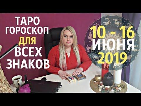 ГОРОСКОП на НЕДЕЛЮ с 10 - 16 ИЮНЯ 2019 ГОДА  ТАРО - ПРОГНОЗ. ОНЛАЙН ГАДАНИЕ.