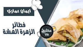 فطائر الزهرة الهشة - ايمان عماري