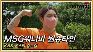 MSG워너비 원슈타인, 재석이형 저 유스케 출연해요~~ (KBS 유스케 출근기…