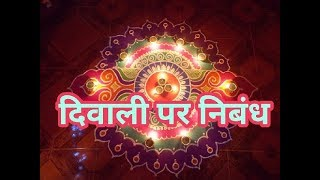 Hindi Essay on Diwali (दिवाली पर निबंध)
