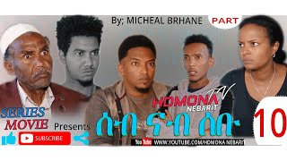 HDMONA - Part 10 - ሰብ ናብ ሰቡ ብ ሚካኤል ብርሃነ  Seb Nab Sebu by Michael Berhane - New Eritrean Film 2019