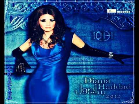 NEW Diana Haddad / Bent Osool ديانا حداد بنت اصول