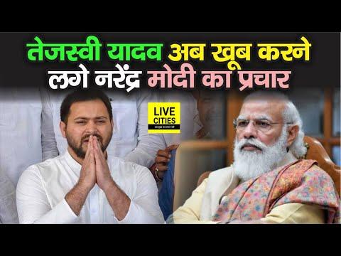 Tejashwi Yadav ने जमकर किया PM Modi का प्रचार, Petrol-Diesel की बढ़ती कीमतों को लेकर दिलाई याद