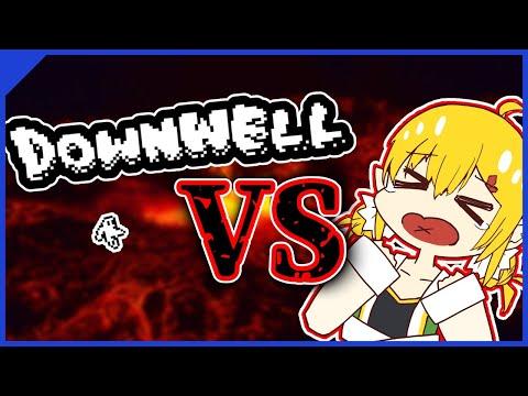 【VSポレナちゃんシリーズ】Downwellクリアするまで終われない配信【Downwell】