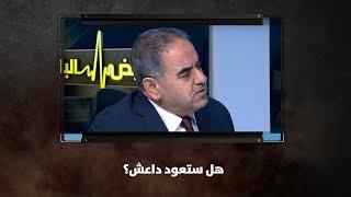 د. خالد الشنيكات، د. راكز الزعارير وشادي مدانات - هل ستعود داعش؟