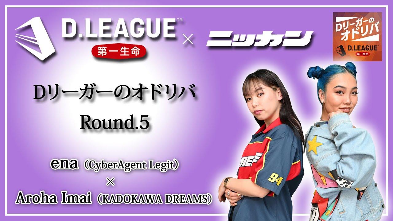 【D.LEAGUE】ena × Aroha Imai【Dリーガーのオドリバ#5】