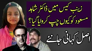 Dr Shahid Masood Played Vital Role to Lead Pakistan From the Front