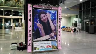 SBS 금토드라마 '배가본드' 제작발표회 배우 배수지(SUZY 裵秀智) 응원 드리미 쌀화환-H…