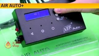 Інструкція до автоматики AIR Auto +