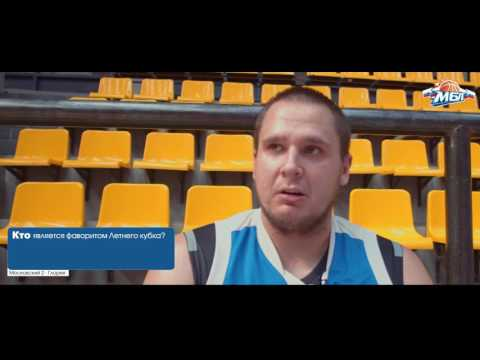 Летний кубок МБЛ. Тур 7 Интервью Александр Маврин