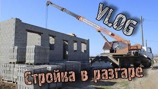 #VLOG / Изменения на стройке. Планировка дома. Работа крана...(