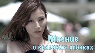 Мнение о красивых японках. Беседы с Аней