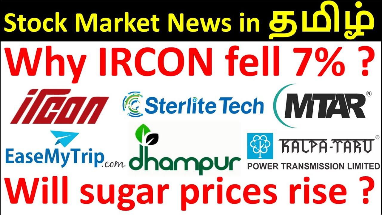 Easy Trip Planners & MTAR IPO   IRCON OFS   Sugar stocks   Kalpataru power   Sterlite Tech   Covaxin