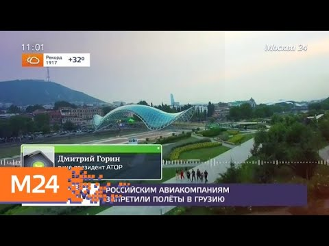 Туристам, которые купили путевки в Грузию, вернут деньги - Москва 24
