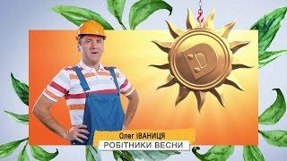 Олег Иваница. Работники весны - Дизель Шоу - премьера