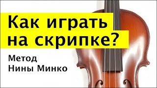 001 - Как играть на скрипке? - Метод Нины Минко