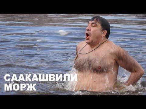 Саакашвили МОРЖ -  купание в Днепре на Крещение 2018