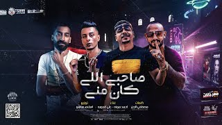 """مهرجان """" صاحبي اللي كان مني """" احمد موزه و علي قدوره - توزيع اسلام ساسو 2020"""