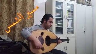 مسير الشمس.. عبد الله البصري (عبد الله عبد الكريم)