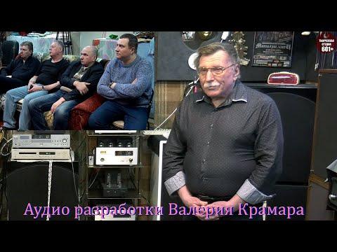 Аудио разработки Валерия Крамара. Встречи на Permskaya street