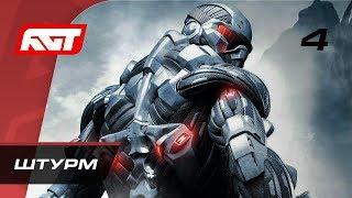 Прохождение Crysis — Часть 4: Штурм (Assault)