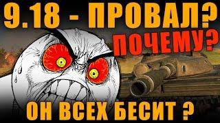 ПРОВАЛ ПАТЧА 9.18? ХУДШИЙ ПАТЧ В ИСТОРИИ ИГРЫ? [ World of Tanks ]