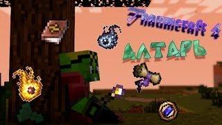 "[Гайд#10] Thaumcraft 4 ""Алтарь"""