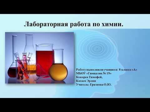 6 3  ПЗ №4  Очистка поваренной соли  Практическая работа №2, 8 класс  Катаев Э  Кокорев Т