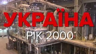 Коротко про головне. Україна. Рік 2000