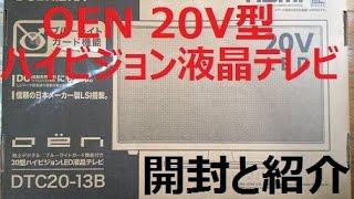 OEN 20型 ハイビジョン液晶テレビ「DTC20-13B」開封と紹介 液晶テレビ 検索動画 26