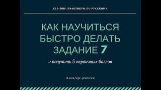 Задание 7 русский язык ЕГЭ