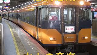 近鉄大阪阿部野橋駅特急発車メロディー