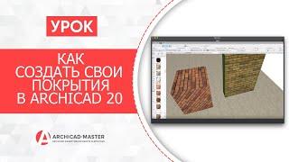 [Урок по ARCHICAD] Как создавать свои покрытия в ArchiCAD 20