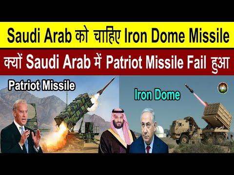 सऊदी अरब को चाहिए Israel की Iron Dome System | Why American Missile Defense Fail in Saudi Arabia ?