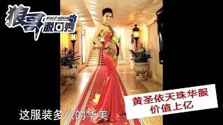 中国游客日本购买从中国进口大米-黄圣依天珠华服价值上亿