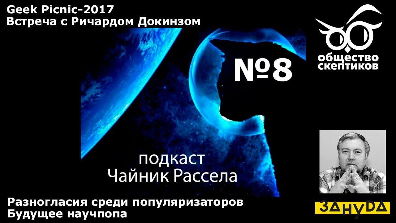 Чайник Рассела 008 - Geek Picnic, Алексей Водовозов, Ричард Докинз