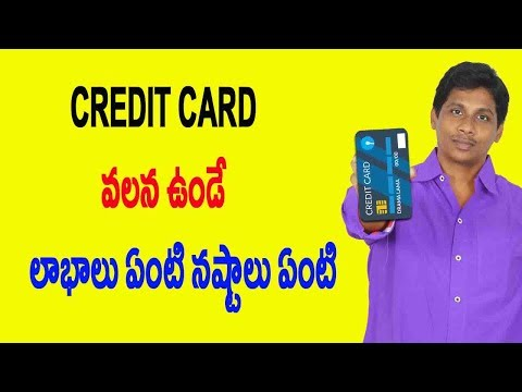 Advantage and Disadvantage of credit card Telugu