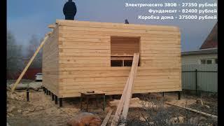 Сколько стоило мне  строительство дома из бруса для постоянного проживания.  Первый этап стройки.