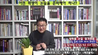 [나침반719] 인문 논술 대학별 논술 수준 및 합격방…