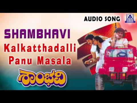 "Shambhavi | ""Kalkatthadalli Panu Masala"" Audio Song 