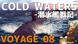 [COLD WATERS]  潜水艦戦記 #8