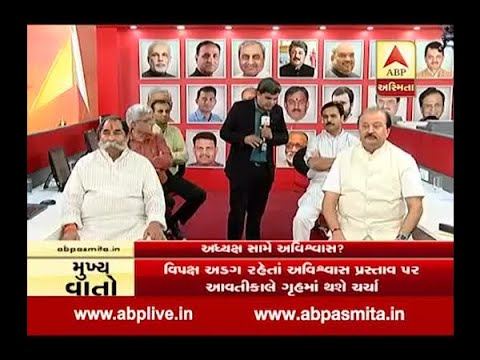 mahacharcha LIVE: no confidence motion against gujarat assembly speaker