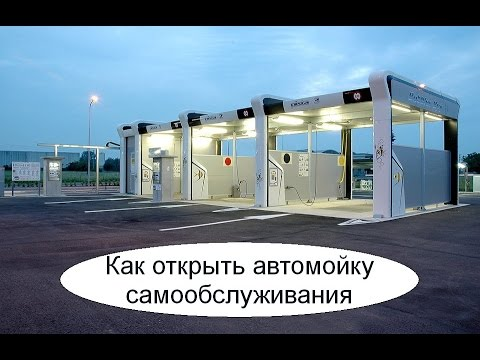 Бизнес план автомойки, мойка.из YouTube · Длительность: 25 мин58 с