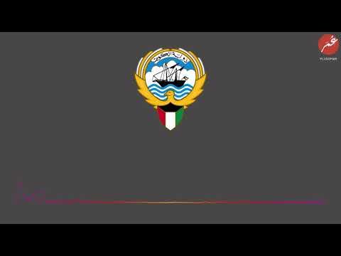 103.7 Kuwait FM Radio Remix | ريمكس 103.7 أف أم الكويت | #1