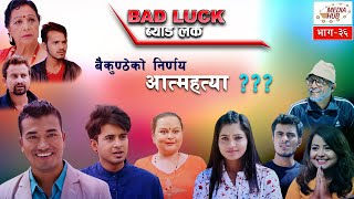 Bad Luck || Episode-36 || August-18-2019 || By Media Hub Official Channel
