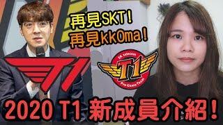 再見SKT! 再見kkOma! 2020 T1 新成員介紹! (11/29)