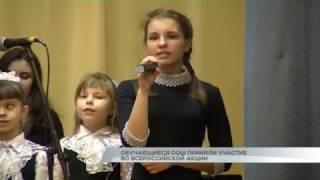Обучающиеся ООШ приняли участие во всероссийской акции