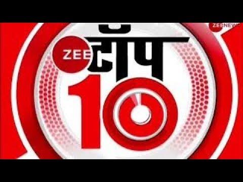 Zee Top 10: अब तक की 10 बड़ी ख़बरें | Top News Today | Breaking News | Hindi News | Latest News