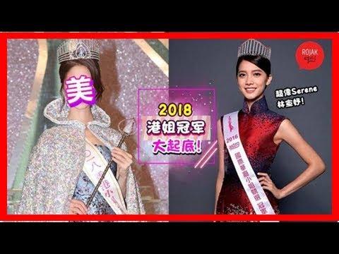 2018港姐冠軍出爐,長得勁似Serene, 前男朋友還是TVB演員兼歌手,網友: 美過去年的很多