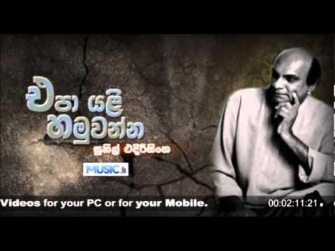Epa Yali Hamuwanna - Sunil Edirisinghe - www.music.lk